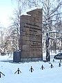 УрФУ. Памятник студентам и преподавателям УПИ - участникам ВОВ. 2019 02.jpg