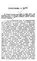 Челышев М.Д. (Чл. Гос. думы М. Челышов). Алкоголизм и школа. (1911).pdf