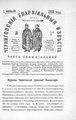 Черниговские епархиальные известия. 1908. №03.pdf