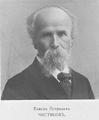 Чистяков Павел Петрович.png