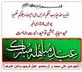 عید مباہلہ کا ایک فارسی میں چھپا ہوا اشتہار.jpg