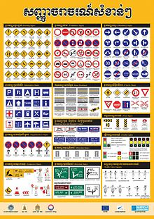 road signs in cambodia wikipedia rh en wikipedia org Driver License Road Test Sign Trafic Signs