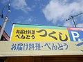 お弁当のつくし - panoramio (1).jpg