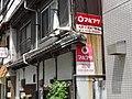 マルフク看板 大阪市東成区大今里西2丁目 - panoramio.jpg