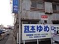 マルフク看板 宮崎県都城市下川東1丁目 - panoramio.jpg