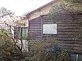マルフク看板 宮崎県都城市横市町 - panoramio.jpg