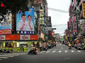Shulin District - Image: 樹林車站前 Shulin panoramio