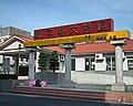 民享文藝特區 Minliang Ants District - panoramio.jpg