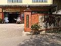 陶瓷觀光工廠 Ceramic Tourism Factory - panoramio.jpg