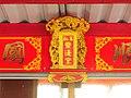 馬公靈蓮堂 (3)聖旨牌.jpg