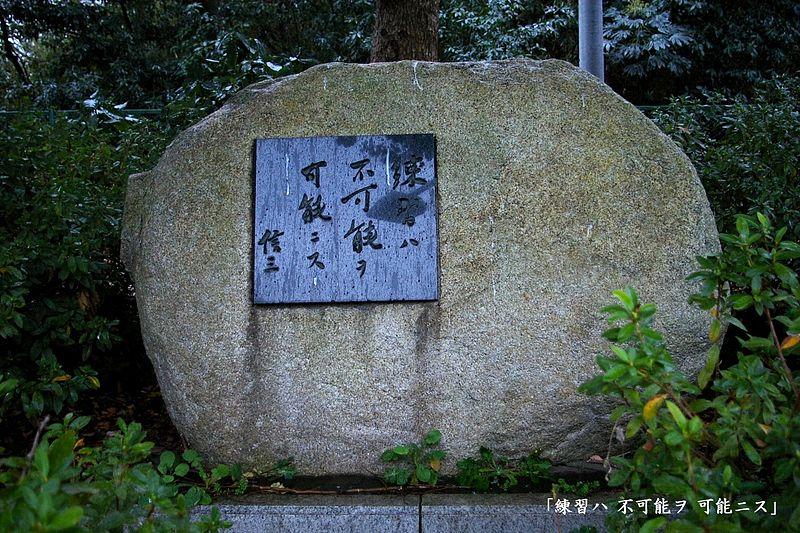 「練習ハ不可能ヲ可能ニス」の碑(慶應大学日吉キャンパス)Wikipediaより