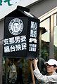 1025反馬嗆中大遊行-台大線 IMG 0115 (2971514984).jpg