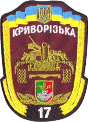 17th Tank Brigade (Ukraine) - 17th Tank Brigade shoulder sleeve insignia