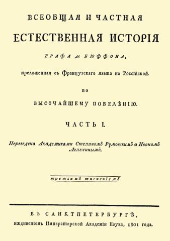 Титульный лист русского перевода, 1801г.