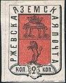 1871 Rzhev Zemstvo stamp Schmidt14.jpg