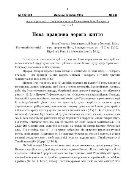 File:1935 7-8У.pdf