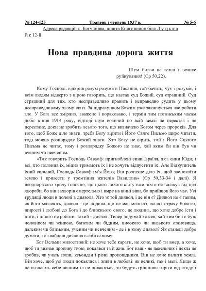 File:1937 5-6У.pdf
