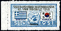 1951koreagreeceunemblem500won.jpg