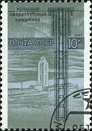 Kola Superdeep Borehole - Kola Superdeep Borehole, commemorated on the 1987 USSR stamp