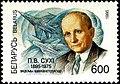 1995. Stamp of Belarus 0114.jpg
