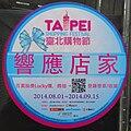 2014 Taipei Shopping Festival participating vendors tag 20151206.jpg