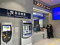201901 Ticket Room of Sanyang Station.jpg