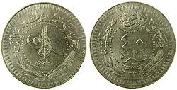 Турецкая серебряная монета монета серебряная 100 лет штату техас