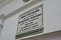 3 Gour Mohan Mukherjee Street Inscription - Kolkata 2011-10-22 6181.JPG