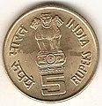 5 rupee coin, India, 1985.jpg