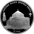 Abkhazia 10 apsar Ag 2010 Dranda Cathedral b.png