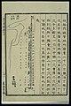 Acu-moxa chart; Dumai (Governor Vessel), Japanese woodcut Wellcome L0037987.jpg