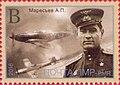 Alexei Maresiev 2016 stamp of Transnistria.jpg