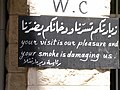 Anti-Smoking Sign - panoramio.jpg