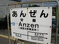 Anzen Station Name1 DSCN5392 20081007.JPG