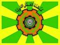 Arab Labor Organization Logo.jpg