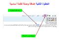 Arabic wikipedia tutorial - add internal link (3).png