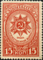 Awards of the USSR-1944. CPA 898.jpg