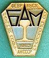 Badge Февральск.jpg