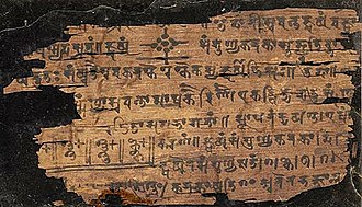 Sharada script - Image: Bakhshali manuscript