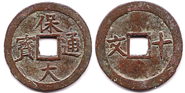 Bao-Dai-Thong-Bao.gif