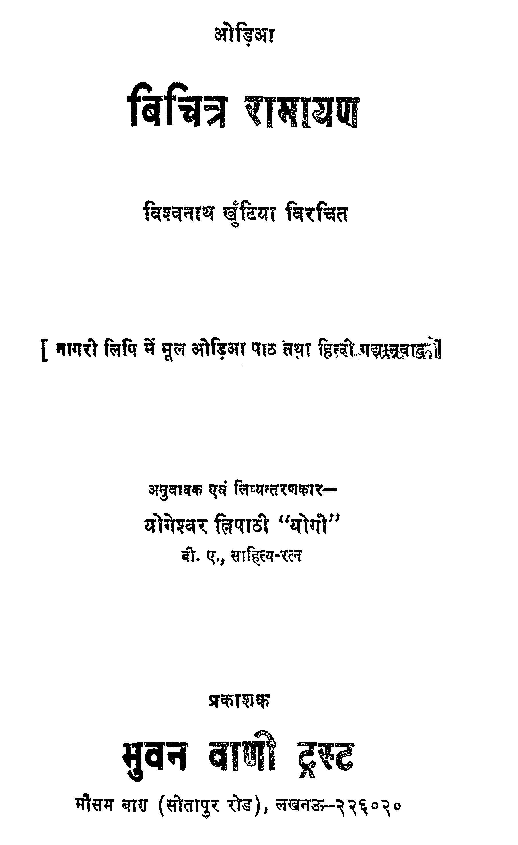 Filebichitra Ramayanavu Wikimedia Commons