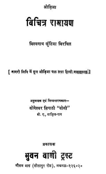 File:Bichitra Ramayana.djvu