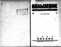 Bolshevik 1924 - No2.pdf