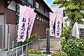 Bornplace of Omatsu.jpg