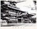 Butokukai Kyoto.jpg
