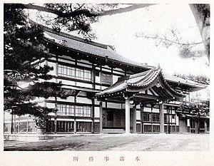 Dai Nippon Butoku Kai - Image: Butokukai Kyoto