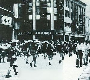 28th Group Army - The 28th Army entering Fuzhou on August 17, 1949.