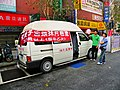 Cervical screening Test Vehicle in Minsheng Community 20120421.jpg