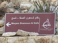 ChamaaMaqam ShamounAlSafaShrine RomanDeckert22122019.jpg