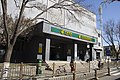 China Post, Xinhua west street, Tongzhou, Beijing.jpg